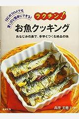 ラクチン! お魚クッキング おなじみの魚で、手早くつくる絶品の味~はじめての人でも、驚くほど簡単にできる! 単行本