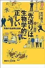 表紙: 「先送り」は生物学的に正しい 究極の生き残る技術 (講談社+α新書) | 宮竹貴久