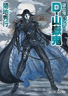吸血鬼ハンター(36) D-山嶽鬼 (朝日文庫ソノラマセレクション)