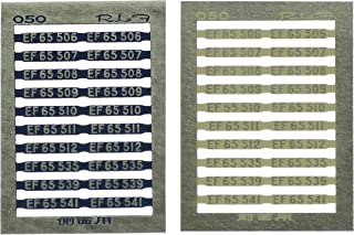 レボリューションファクトリー Nゲージ EF65-500P形用ナンバー2  RLF050