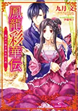 表紙: 鳳龍彩華伝: 2 寿ぎの姫と西に咲く花 (一迅社文庫アイリス) | 九月 文