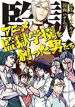 表紙: アニメ監獄学園を創った男たち (ヤングマガジンコミックス) | ハナムラ