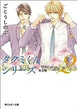 表紙: タクミくんシリーズ 完全版 (2) (角川ルビー文庫) | おおや 和美