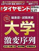 表紙: 週刊ダイヤモンド 2019年9/7号 [雑誌] | ダイヤモンド社