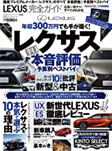 表紙: 100%ムックシリーズ 完全ガイドシリーズ250 LEXUS完全ガイド | 晋遊舎