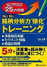 表紙: 角山智の銘柄分析力強化トレーニング ──決算短信表紙、セグメント情報、損益計算書編 | 角山智