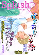 Splush vol.47 青春系ボーイズラブマガジン [雑誌]