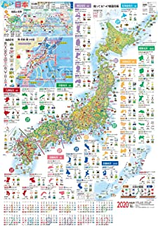 ぶよお堂 2020年 カレンダー ポスター ジュニア日本地図 20BY-624