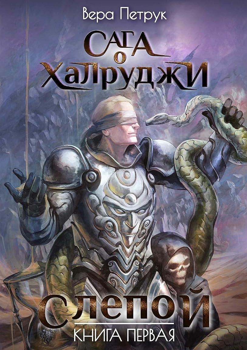 Слепой. Книга?1 (Russian Edition)