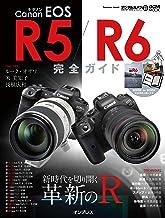 表紙: キヤノン EOS R5 / R6 完全ガイド | 米 美知子