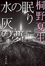 表紙: 水の眠り 灰の夢 (文春文庫) | 桐野 夏生