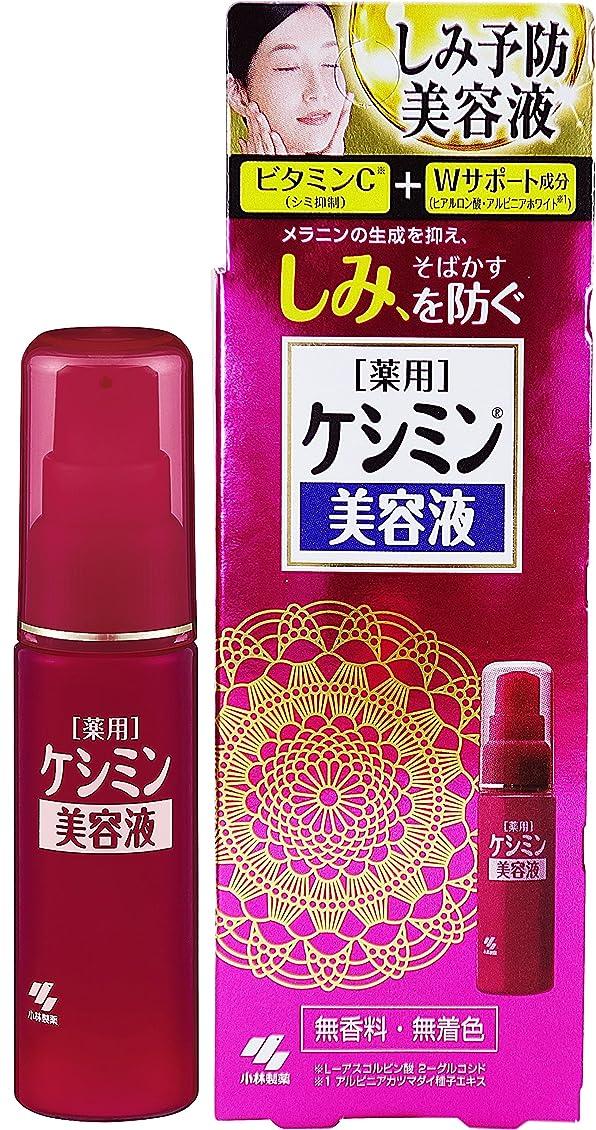 パーセント歯痛野球ケシミン美容液 シミを防ぐ 30ml 【医薬部外品】