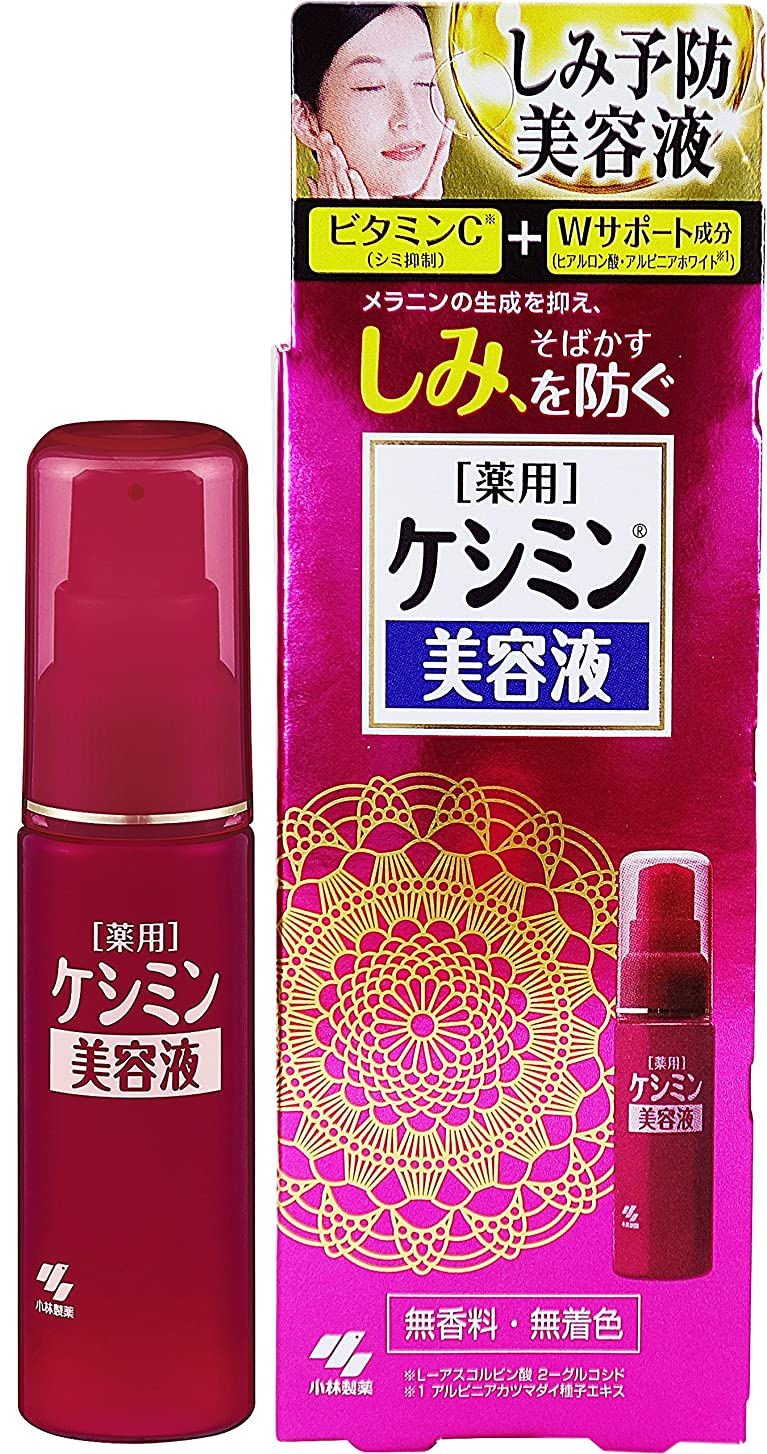 シルク管理者いくつかのケシミン美容液 シミを防ぐ 30ml 【医薬部外品】