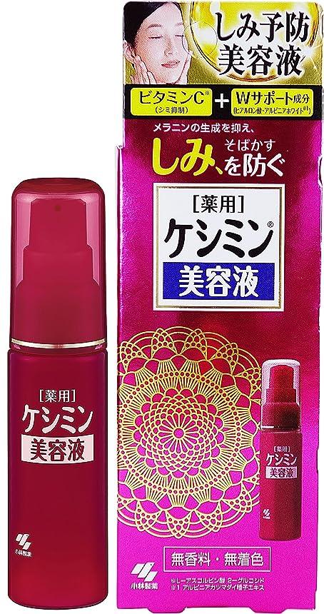 着飾るミル鈍いケシミン美容液 シミを防ぐ 30ml 【医薬部外品】