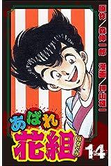 あばれ花組 (14) (ぶんか社コミックス) Kindle版