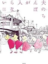 表紙: 夫のちんぽが入らない(1) (ヤングマガジンコミックス)   こだま