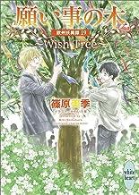 表紙: 願い事の木 ~Wish Tree~ 欧州妖異譚(19) (講談社X文庫) | 篠原美季