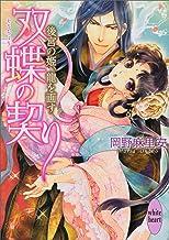 表紙: 双蝶の契り ~後宮の姫、龍を画す~ (講談社X文庫) | 岡野麻里安