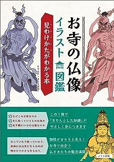 お寺の仏像 イラスト図鑑 見わけかたがわかる本 コツがわかる本