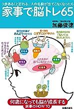 表紙: 家事で脳トレ65 | 加藤 俊徳