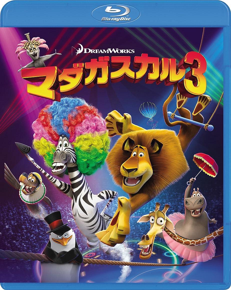 保守可能牛肉願うマダガスカル3 [Blu-ray]