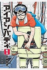 アイアンバディ(1) (モーニングコミックス) Kindle版