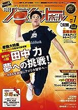 表紙: 月刊バスケットボール 2018年 7月号 [雑誌] | 日本文化出版