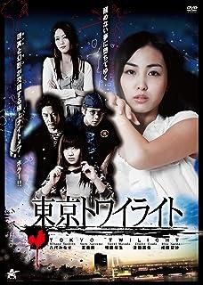 東京トワイライト [DVD]