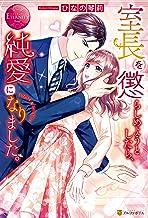 表紙: 室長を懲らしめようとしたら、純愛になりました。 (エタニティブックス) | 亜子