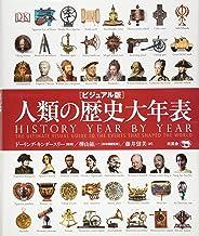 ビジュアル版 人類の歴史大年表