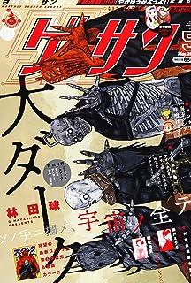 [雑誌] ゲッサン 2021年05月号