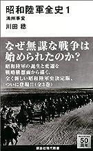 表紙: 昭和陸軍全史 1 満州事変 (講談社現代新書) | 川田稔