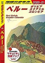 表紙: 地球の歩き方 B23 ペルー ボリビア エクアドル コロンビア 2020-2021   地球の歩き方編集室