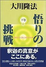表紙: 悟りの挑戦 下巻 | 大川隆法