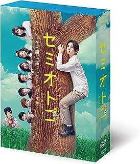 【Amazon.co.jp限定】セミオトコ DVD-BOX(ポスタービジュアルB6クリアファイル(赤)付)...