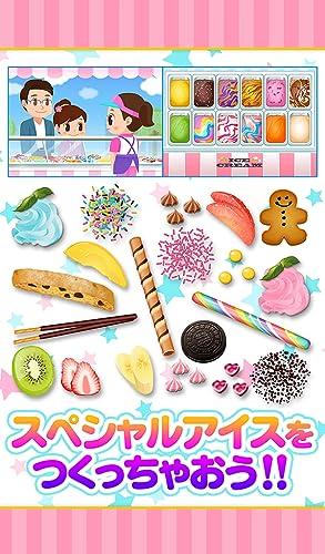 『アイスクリーム屋さんごっこ-お仕事体験知育アプリ』の5枚目の画像