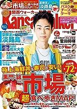 表紙: KansaiWalker関西ウォーカー 2019 No.17 [雑誌]   KansaiWalker編集部