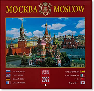 Calendrier 2022 Open Office Amazon.: Wall calendar Moscow for 2022, size: 11.8x11.8 inches