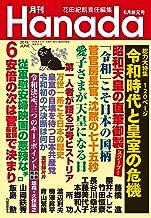 月刊Hanada2019年6月号 [雑誌]