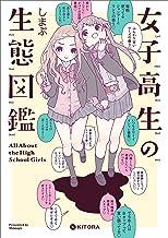 表紙: 女子高生の生態図鑑 (中経☆コミックス) | しまぷ