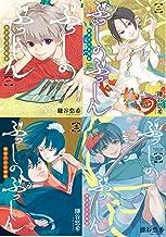ぶっしのぶっしん 鎌倉半分仏師録 コミック 1-4巻セット (ガンガンコミックスONLINE)
