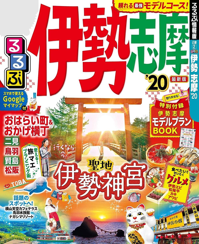 戸棚緊急財産るるぶ伊勢 志摩'20 (るるぶ情報版(国内))