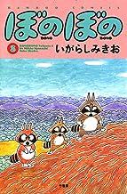 表紙: ぼのぼの(8) (バンブーコミックス 4コマセレクション)   いがらしみきお