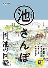 表紙: 日本全国 池さんぽ | 市原 千尋