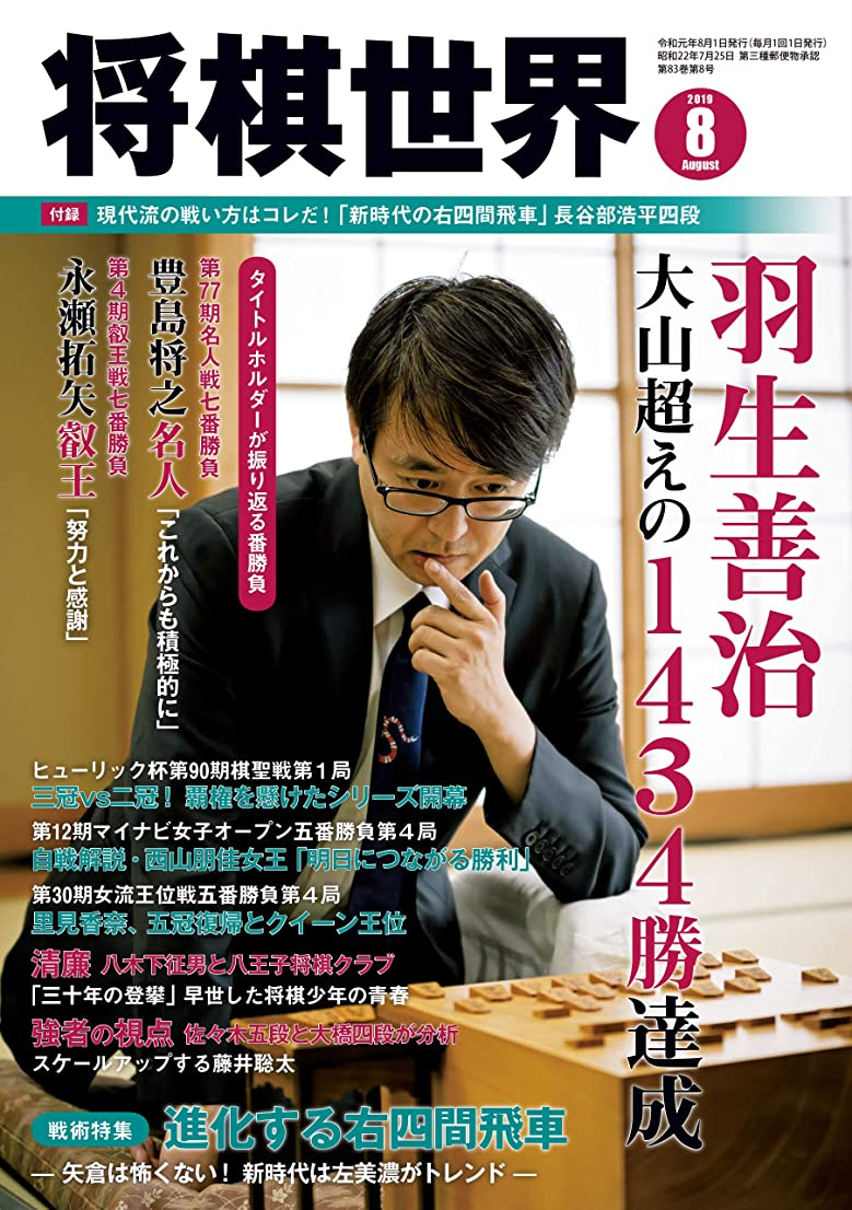 みなさんスピリチュアル単なる将棋世界 2019年8月号(付録セット) [雑誌]