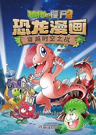 植物大战僵尸2恐龙漫画之穿越时空之战