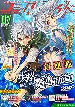 コミックライド2020年7月号(vol.49)