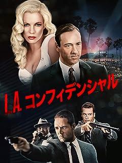 L.A.コンフィデンシャル (字幕版)