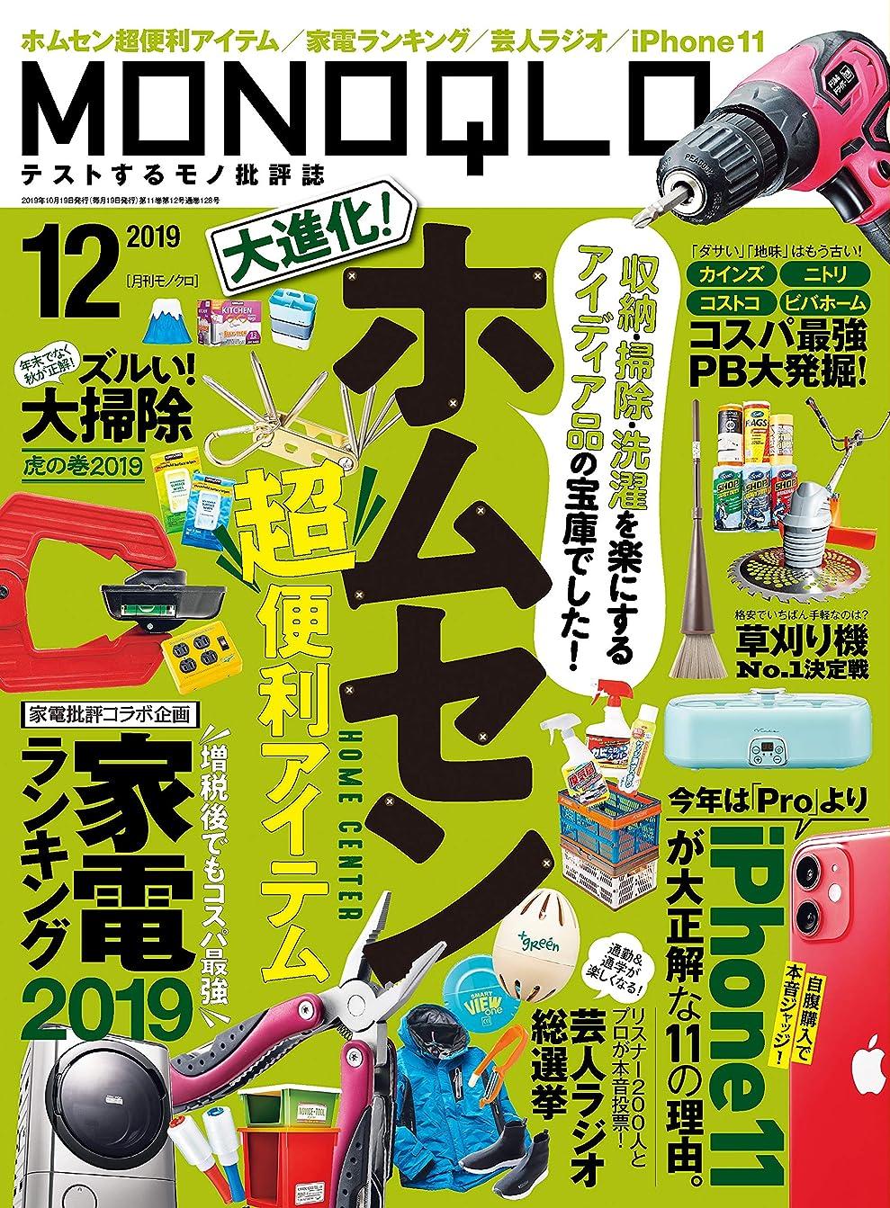 石油居間テニスMONOQLO (モノクロ) 2019年 12月号 [雑誌]