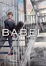 表紙: BABEL 復讐の贈与者 「GIVER」シリーズ (角川文庫) | 日野 草